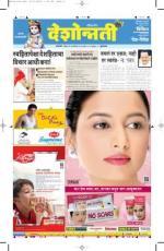 17th Aug Buldhana - Read on ipad, iphone, smart phone and tablets.