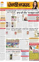 Jalandhar Dehat  : Punjabi jagran News : 17th August 2014 - Read on ipad, iphone, smart phone and tablets.