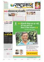 17th Aug Rashtraprakash - Read on ipad, iphone, smart phone and tablets.