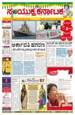 august 17, 2014, Hubli - Read on ipad, iphone, smart phone and tablets.