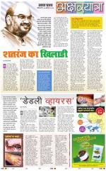 Aksharyatra - Read on ipad, iphone, smart phone and tablets.