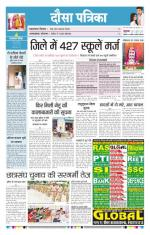 17-08-2014 - Read on ipad, iphone, smart phone and tablets.