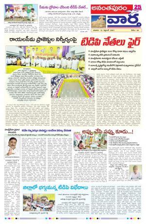 Ananthapur