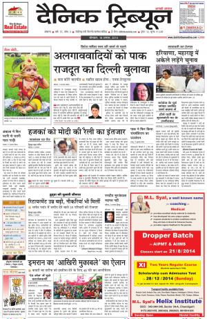 DT_18_August_2014_Ambala - Read on ipad, iphone, smart phone and tablets.
