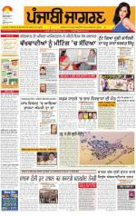 Bathinda  : Punjabi jagran News : 18th August 2014 - Read on ipad, iphone, smart phone and tablets.