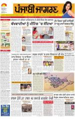 Amritsar  : Punjabi jagran News : 18th August 2014 - Read on ipad, iphone, smart phone and tablets.