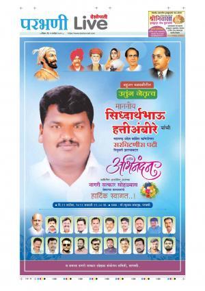 Parbhani Live