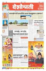 18th Aug Hingoli Parbhani - Read on ipad, iphone, smart phone and tablets.