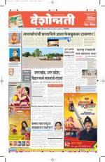 18th Aug Amravati - Read on ipad, iphone, smart phone and tablets.