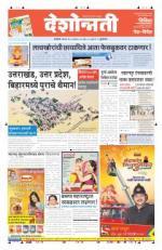 18th Aug Buldhana - Read on ipad, iphone, smart phone and tablets.