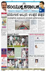 Aug,18,2014,Hubli - Read on ipad, iphone, smart phone and tablets.
