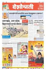 18th Aug Chandrapur - Read on ipad, iphone, smart phone and tablets.