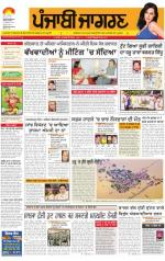 Ludhiana Dehat  : Punjabi jagran News : 18th August 2014 - Read on ipad, iphone, smart phone and tablets.