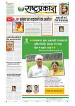 18th Aug Rashtraprakash - Read on ipad, iphone, smart phone and tablets.