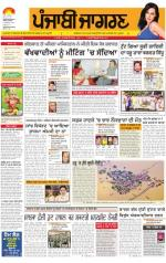 Jalandhar Dehat  : Punjabi jagran News : 18th August 2014 - Read on ipad, iphone, smart phone and tablets.