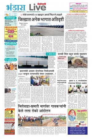Bhandara Live