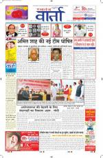 17-08-2014 Hindi - Read on ipad, iphone, smart phone and tablets.