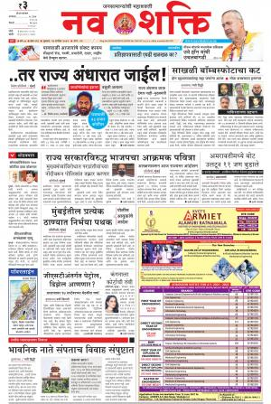 Navshakti(1)