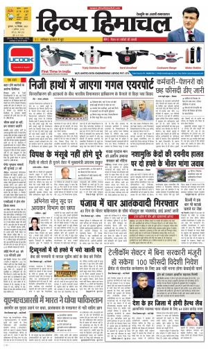 Divya Himachal Chandigarh+Mera Shimla +Aastha