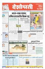 19th Aug Hingoli Parbhani - Read on ipad, iphone, smart phone and tablets.