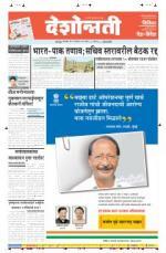 19th Aug Amravati - Read on ipad, iphone, smart phone and tablets.
