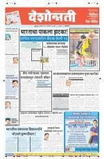 19th Aug Buldhana - Read on ipad, iphone, smart phone and tablets.