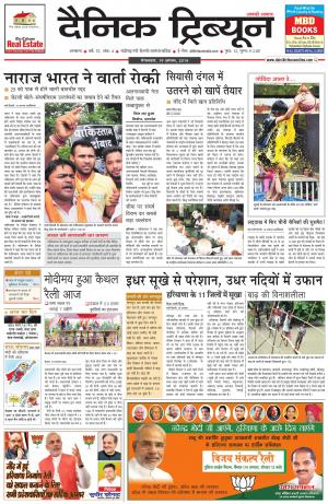 DT_19_August_2014_Ambala - Read on ipad, iphone, smart phone and tablets.