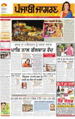 Amritsar   : Punjabi jagran News : 19th August 2014 - Read on ipad, iphone, smart phone and tablets.