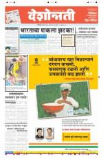 19th Aug Chandrapur - Read on ipad, iphone, smart phone and tablets.
