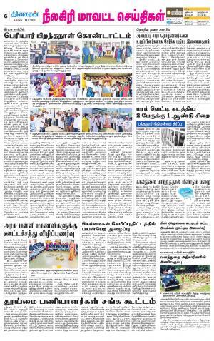 Nilgiri-Coimbatore Supplement