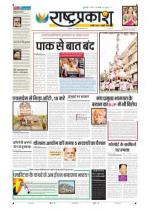 19th Aug Rashtraprakash - Read on ipad, iphone, smart phone and tablets.