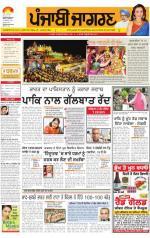 Ludhiana   : Punjabi jagran News : 19th August 2014 - Read on ipad, iphone, smart phone and tablets.