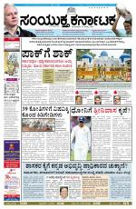 Aug,19,2014,Hubli - Read on ipad, iphone, smart phone and tablets.