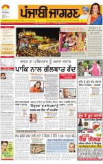 Jalandhar Dehat   : Punjabi jagran News : 19th August 2014 - Read on ipad, iphone, smart phone and tablets.