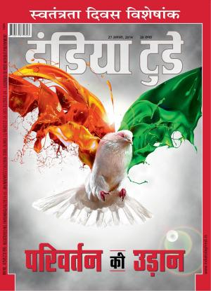 India Today Hindi-27th August 2014 - Read on ipad, iphone, smart phone and tablets.