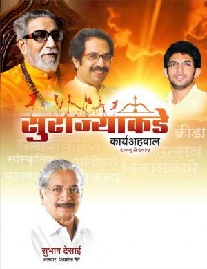 Surajyakade - Read on ipad, iphone, smart phone and tablets.