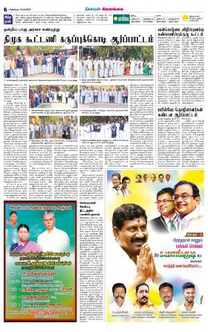 Sivagangai- Madurai Supplement