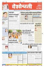 20th Aug Hingoli Parbhani - Read on ipad, iphone, smart phone and tablets.