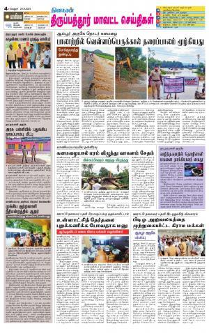 Thirupathur-Vellore
