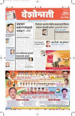 20th Aug Nanded - Read on ipad, iphone, smart phone and tablets.