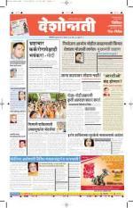 20th Aug Jalgaon - Read on ipad, iphone, smart phone and tablets.