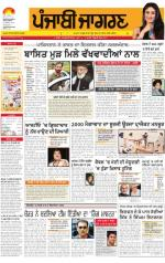Amritsar : Punjabi jagran News : 20th August 2014 - Read on ipad, iphone, smart phone and tablets.