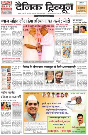 DT_20_August_2014_Ambala - Read on ipad, iphone, smart phone and tablets.