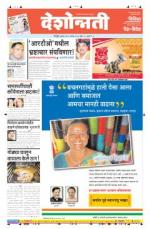 20th Aug Nagpur - Read on ipad, iphone, smart phone and tablets.