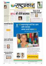 20th Aug Rashtraprakash - Read on ipad, iphone, smart phone and tablets.