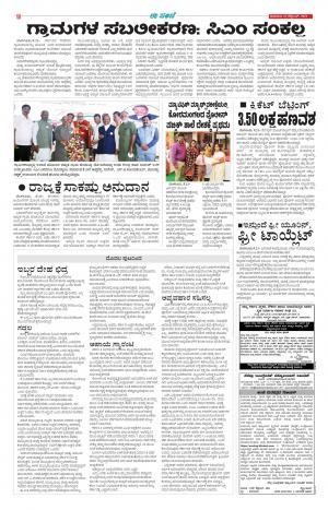 eESANJE :  Hubli -Dharwad