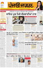 Jalandhar Dehat : Punjabi jagran News : 20th August 2014 - Read on ipad, iphone, smart phone and tablets.