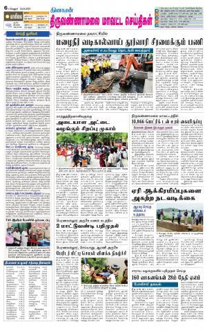 Tiruvannamalai-Vellore Supplement