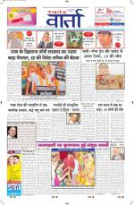 19-08-2014 Hindi - Read on ipad, iphone, smart phone and tablets.