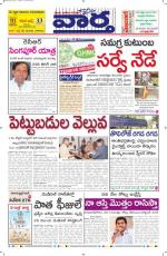 19-08-2014 Main - Read on ipad, iphone, smart phone and tablets.